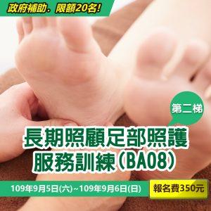 109年長期照顧足部照護服務訓練-BA08 (第2梯)-限額20名