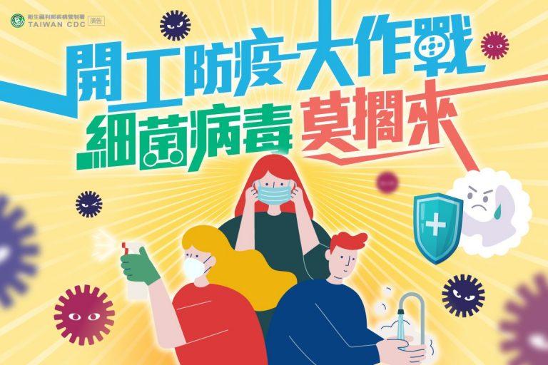 開工防疫也要注意流感!