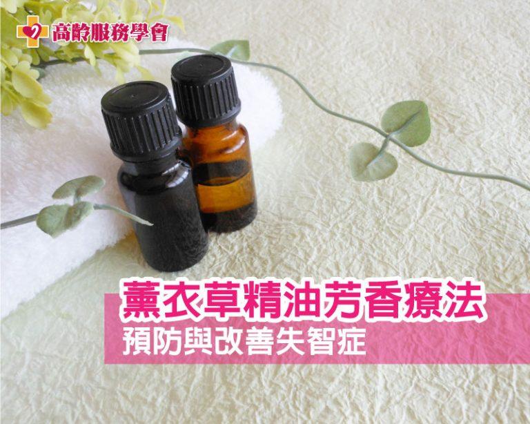 薰衣草精油芳香療法,預防與改善失智症
