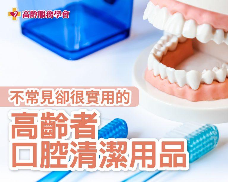 不常見卻很實用的高齡者口腔照護清潔用品
